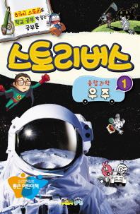 스토리버스 융합과학. 1: 우주(스토리버스)