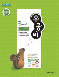 고등 한국사(2020)(우공비)