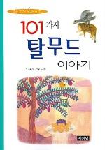101가지 탈무드 이야기(초등학생이 꼭 알아야 할)