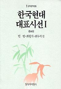 한국현대대표시선 1
