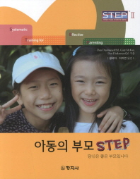 아동의 부모 Step(Step 2)