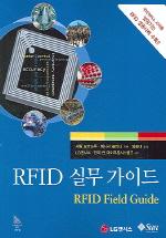 RFID 실무가이드