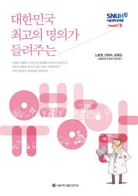 유방암(대한민국 최고의 명의가 들려주는)(서울대학교병원 Health+ 2)
