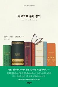 나보코프 문학 강의(양장본 HardCover)