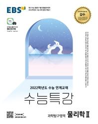 고등 과학탐구영역 물리학2(2021)(2022 수능대비)(EBS 수능특강)