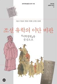 조선 유학의 이단 비판(국학자료 심층연구 총서 10)
