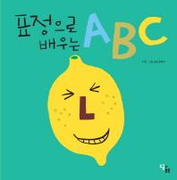 표정으로 배우는 ABC(양장본 HardCover)