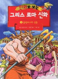 그리스 로마 신화. 1: 올림포스의 신들(만화로 보는)(개정판)
