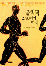 올림픽 2780년의 역사
