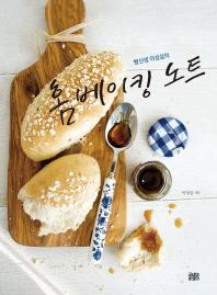홈베이킹 노트(빵선생 이성실의)