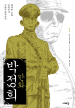 만화 박정희 1