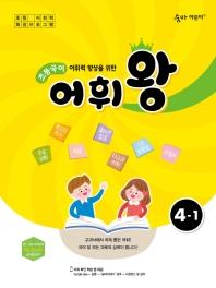 초등 국어 4-1(2021)(어휘력 향상을 위한 어휘왕)(숨마 어린이)