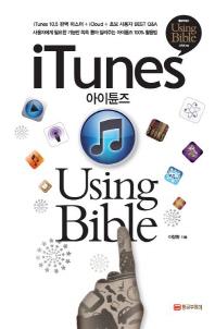 아이튠즈 Using Bible