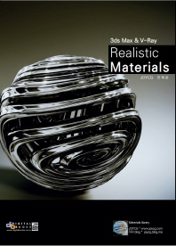 3ds Max & V-Ray Realistic Materials