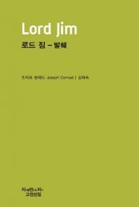 로드 짐 - 발췌(지식을만드는지식 천줄읽기)(양장본 HardCover)