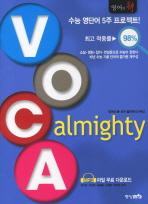 영어의 신 VOCA ALMIGHTY