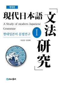 현대일본어 문법연구. 1(개정판)