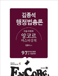 행정법총론(서울시대비 앙코르 마스터강의)(2012)(개정판) #