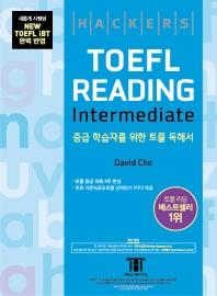 해커스 토플 리딩 인터미디엇(Hackers TOEFL Reading Intermediate)