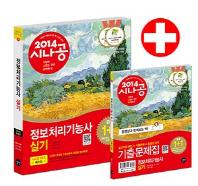 정보처리기능사 실기 세트(2014)(시나공)(전2권)