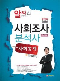 사회통계(사회조사분석사)(2013)(알짜만 담았다)(개정판)