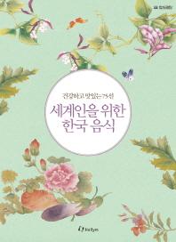 세계인을 위한 한국음식(한글판)