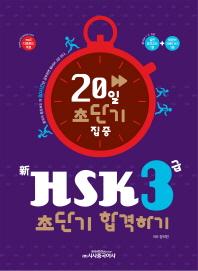 신HSK 3급 합격하기(20일 초단기 집중)