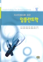임플란트학(치과위생사를 위한)(양장본 HardCover)