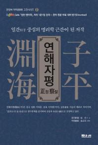 연해자평 정찰(문원북 역학 고전시리즈 2)