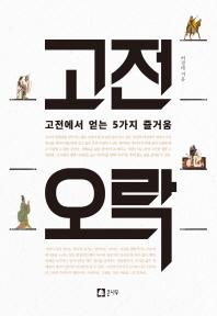 고전오락  /새책수준  /상현서림 /☞ 서고위치 :RF 1  *[구매하시면 품절로 표기됩니다]