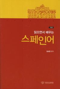 스페인어(읽으면서 배우는)(개정판)