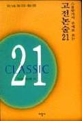 고전논술 21