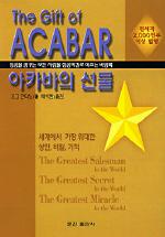 아카바의 선물