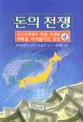 돈의 전쟁(상) (하) / 전2권 세트