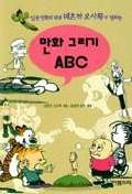 만화 그리기 ABC