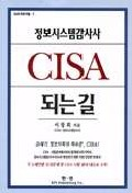 정보시스템감사사 CISA 되는길
