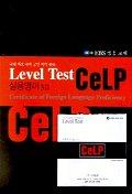 CELP 실용영어 3급(EBS방송교재)