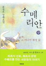 수메리안(상)