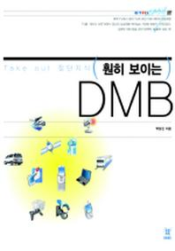 DMB(훤히 보이는)
