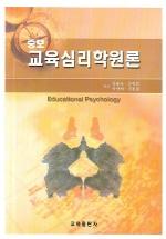 교육심리학원론(증보)