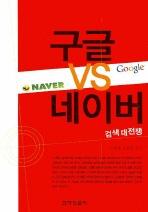 구글 VS 네이버: 검색대전쟁