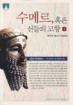 수메르 혹은 신들의 고향. 1 (HAND IN HAND LIBRARY 5011)(포켓북(문고판))
