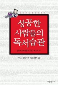성공한 사람들의 독서습관(양장본 HardCover)
