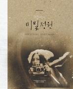 비밀정원(박지윤의)