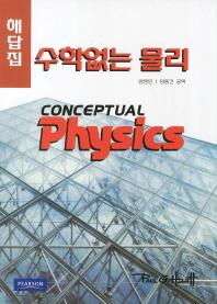 수학없는 물리(해답집)