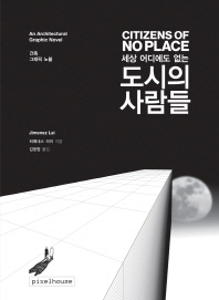 세상 어디에도 없는 도시의 사람들(건축 그래픽 노블)