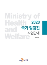 국가 암검진 사업안내(2020)