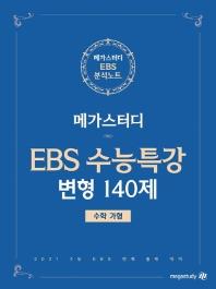 고등 수학영역 수학(가형) 수능특강 변형 140제(2020)(2021 수능대비)