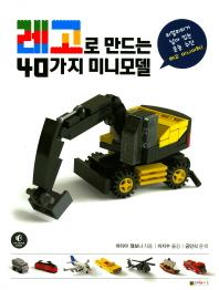 레고로 만드는 40가지 미니모델