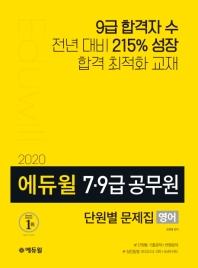 영어 단원별 문제집(7급 9급 공무원)(2020)(에듀윌)